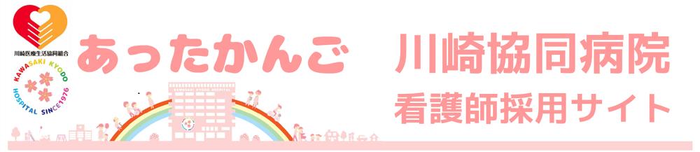神奈川県 川崎市 川崎医療生活協同組合 川崎協同病院 看護師採用サイト